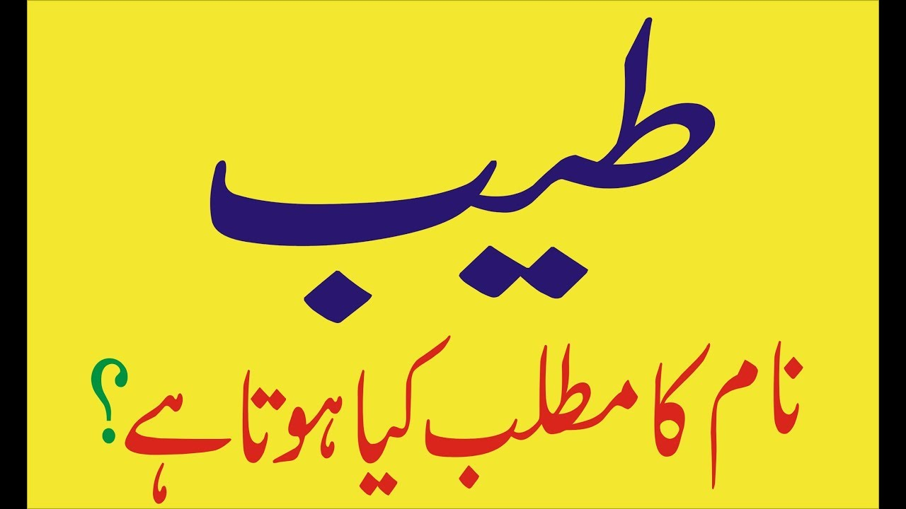 tayyab name