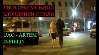 пікап Львів Знакомство сексуальной Блондинкой закончилось сексо* у нее дома ! Пикап Львів!