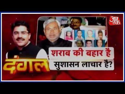 दंगल: जब बिहार में सुशासन की सरकार है तोह 9 मासूमों का कातिल कैसे फरार है ?