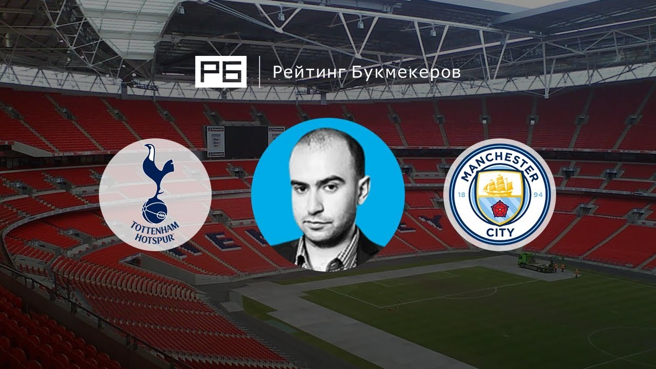 Прогноз на матч Тоттенхэм Хотспур - Манчестер Юнайтед 31 января 2018