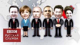Каким Китай видит мир - BBC Russian(, 2014-11-11T17:19:28.000Z)