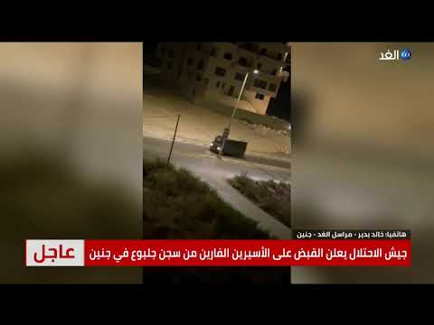 اعتقال آخر أسيرين محررين من سجن جلبوع في عملية أمنية في جنين