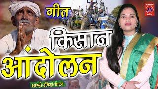 किसान आंदोलन गीत/ सभी किसानों के आँसू निकल आये गीत सुनकर/ Ravita shastri #9411439973 Kissan Aandolan