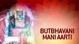 Butbhavani Ke Are Maara Meriya Hath Tu Melide - Maa Butbhavani Mani Aarti
