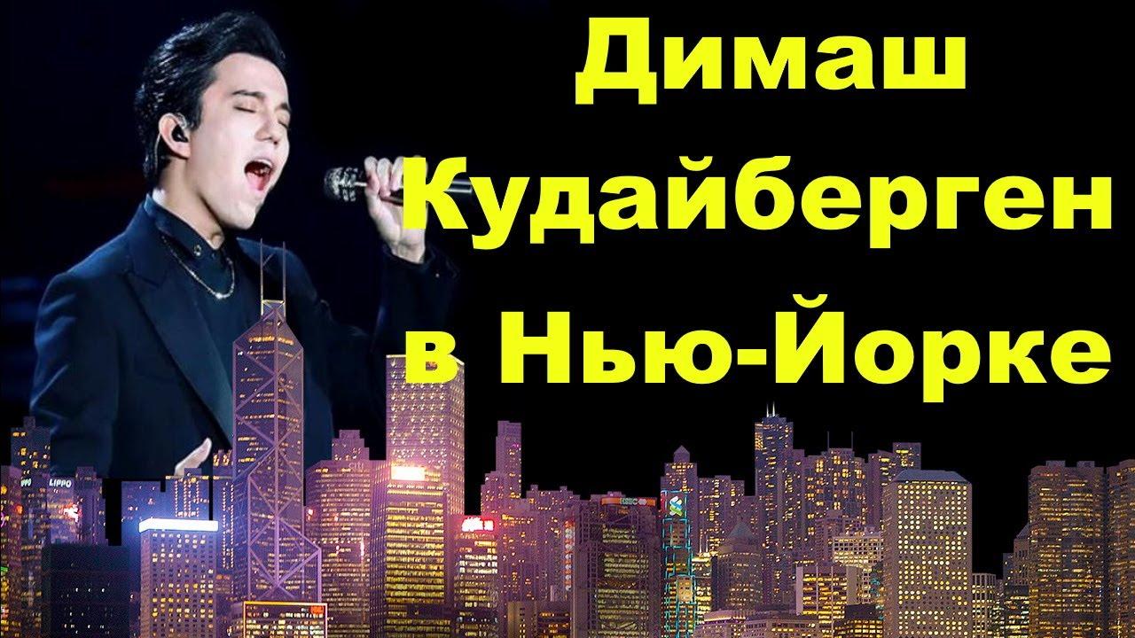 Димаш Кудайберген  выступил на юбилейном концерте российского композитора.
