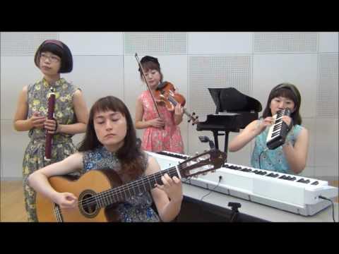 アゲハ蝶 【FlyingDoctor(フライングドクター)】 ポルノグラフィティ トイピアノ ヴァイオリン ギター 鍵盤ハーモニカ(ソプラノ HAMMOND BB)  ピアノ