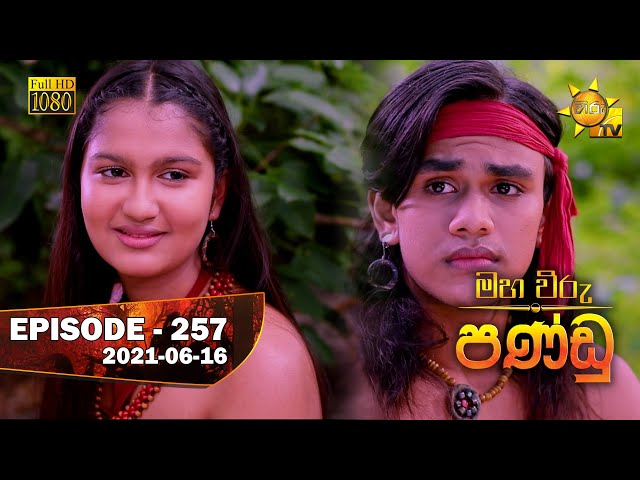 Maha Viru Pandu   Episode 257   2021-06-16