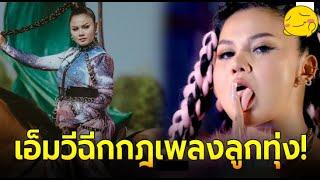 ตั๊กแตน ชลดา กับ MV เพลงใหม่ ปังปุริเย่มากแม่