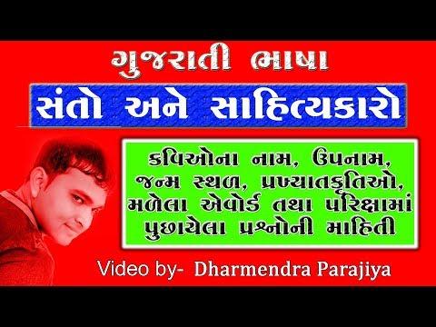 Gujarati Sahitykaro_Janm_Kruti_Upnam Most Imp For All Exams_by Dharmendra Parajiya