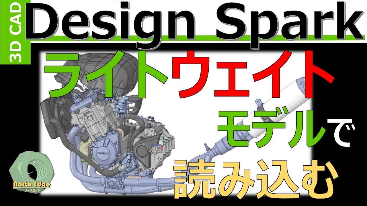 【完全無料の3DCAD】ライトウェイトモデルで読み込むと超絶〇〇だった!~DesignSparkオプション~