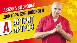 Артрит и артроз. Доктор Бубновский раскрывает секреты лечения 18+