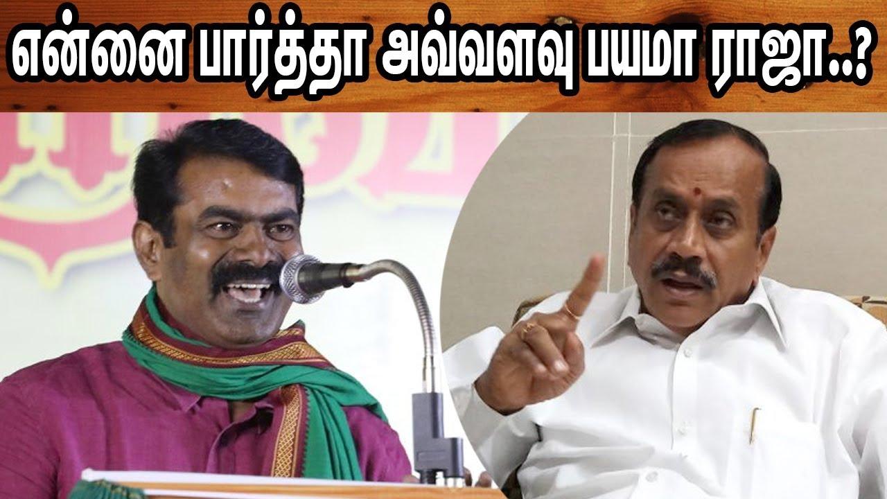 Seeman funny speech about h raja pmk aiadmk bjp alliance 2019 parliment election nba 24x7