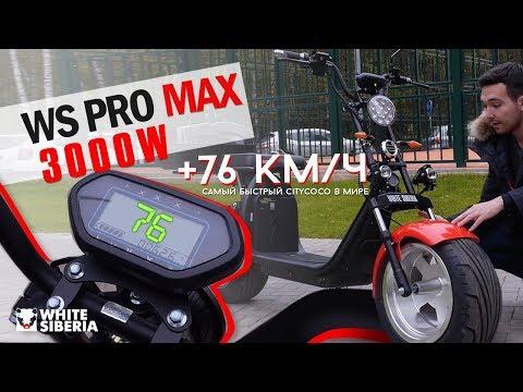Citycoco 3000W Самый БЫСТРЫЙ ситикоко в Мире! WS-PRO MAX