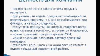 Как работает отдел продаж?(Приглашаю Вас на вебинар http://gde-vashi-dengi.ru