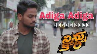 || Ninnu Kori || Adiga Adiga Cover Song by Shanmukh Jaswanth