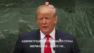 Трамп насмешил участников Генассамблеи ООН