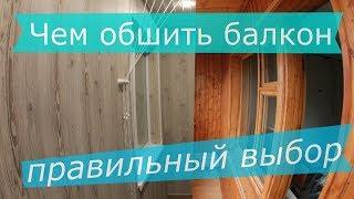 Чим обшити балкон