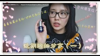 近期购物分享 (一) |Recent Purchases(Sephora,Myhuo,Chanel,etc)
