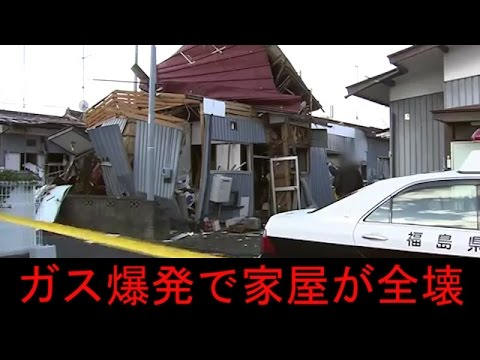 福島・郡山 住宅でガス爆発が起きて住宅が全壊、2人がけが