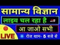 GENERAL SCIENCE | सामान्य विज्ञान..  #LIVE CLASS FOR RRB NTPC,LEVEL -01, SSC,GD,POLICE