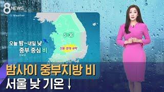 [날씨] 밤사이 중부지방 요란한 비…서울 낮 기온↓ /…