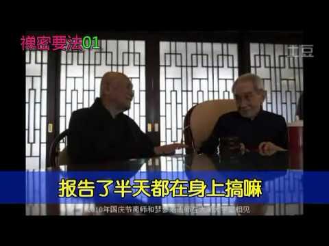 南怀瑾 禅密要法  01 白骨观 字幕版(完整版)