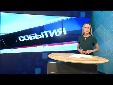 """""""События"""" 10.08.21"""