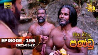 Maha Viru Pandu | Episode 195 | 2021-03-22 Thumbnail