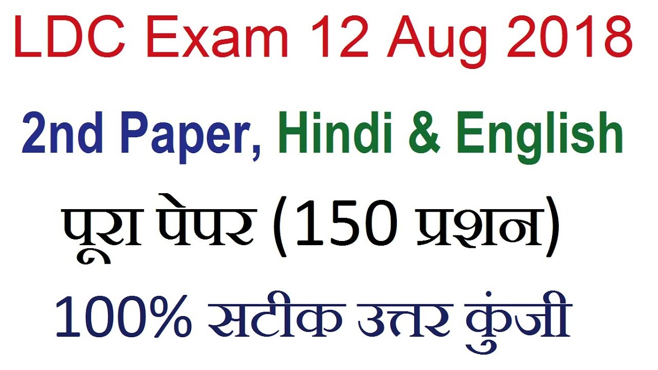 rajasthan ldc 12 august 2nd paper question paper with answer key