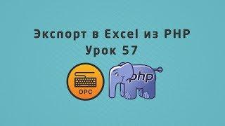 57 - Уроки PHP. Экспорт данных в Excel