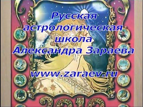 Александр Зараев. Русская астрологическая школа.