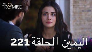 The Promise Episode 221 (Arabic Subtitle) | اليمين الحلقة 221