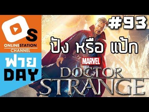Doctor Strange ปัง หรือ แป้ก ถ่ายกันด่วนๆ หลังดูจบ!!(OS ฟาย Day #93)