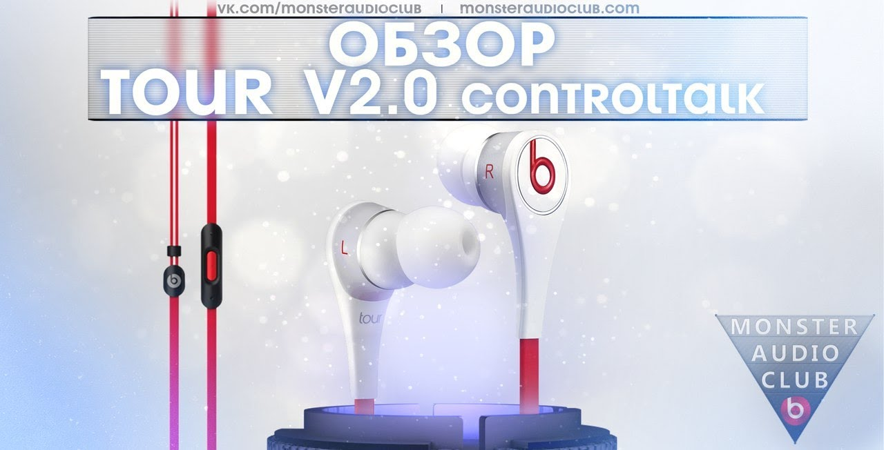 Beats Tour Controltalk White