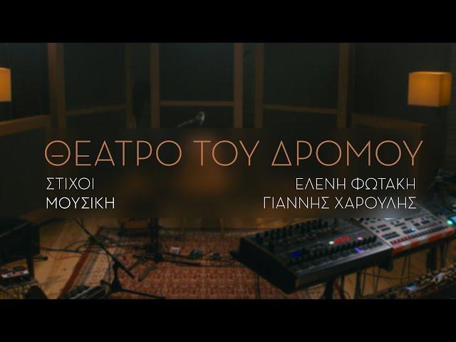 Γιάννης Χαρούλης - Θέατρο Του Δρόμου - Music Video