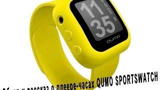 Обзор плеера-часов Qumo Sportswatch.