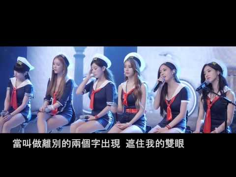 [CHN SUB] 150803 T-ARA - Why We Separated (我们分手的理由) Showcase (中文字幕)