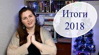 Открытия 2018го года мысли, книги, мюзиклы, фильмы, сериалы. Итоги 2018