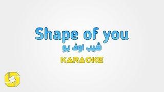 شيب اوف يو كاريوكي + مكتوبة بالعربي Shape of you karaoke