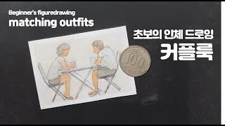 커플룩, 인체 드로잉 크로키 후 컬러링 채색 / 페이퍼…
