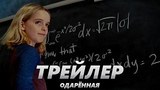 Одарённая - Трейлер на Русском | 2017 | 2160p