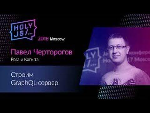 Павел Черторогов — Строим GraphQL-сервер