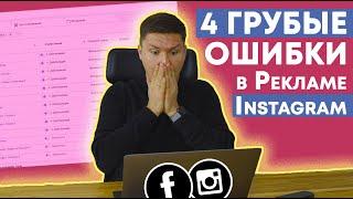 ТАРГЕТИРОВАННАЯ РЕКЛАМА В ИНСТАГРАМ | 4 Ошибки Рекламы в Instagram