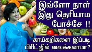 காய்கறிகள் நீண்ட நாட்கள் கெடாமல் பிரிட்ஜில் இப்படி வைக்கலாமா? How to store vegetables in fridge