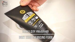 Корейская косметика|Пенка для умывания DUST ZERO CLEANSING FOAM|Корейский уход