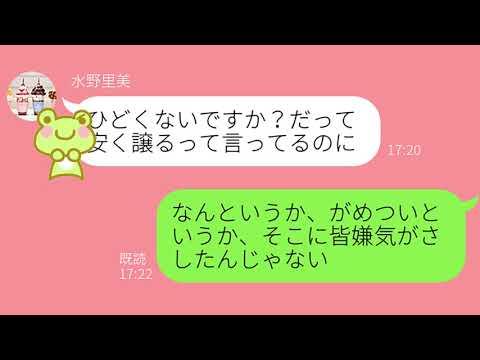 【LINE】ママ友連中が私を仲間外れにするから理由を聞いたら修羅になったwww