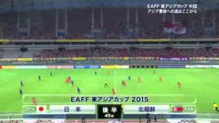 日本 1-2 北朝鮮 痛恨の逆転負け 勝利が遠いハリルJ 【2015/8/2】 東アジア杯2015