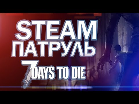 видео: steam Патруль: 7 days to die