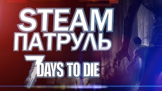 Steam Патруль: 7 Days to Die