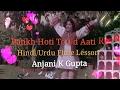 Pankh Hoti To Ud Aati Re Flute Lesson By Anjani Kumar Gupta video